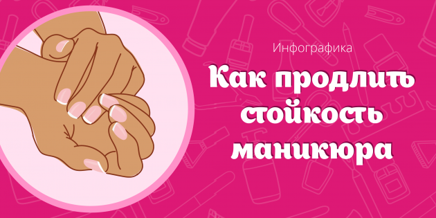 ИНФОГРАФИКА: Лайфхаки для стойкого маникюра