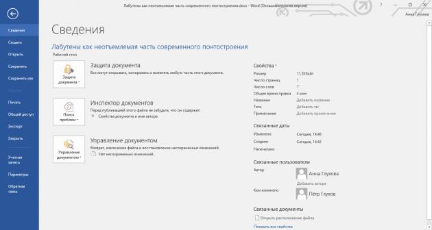 Microsoft Office сохраняет множество метаданных документа