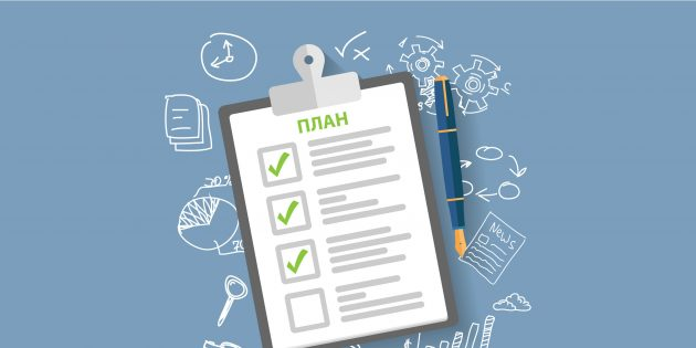 Как спланировать цели на 2016-й и достичь их