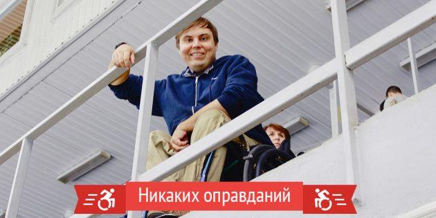Никаких оправданий: мир без барьеров Александра Попова