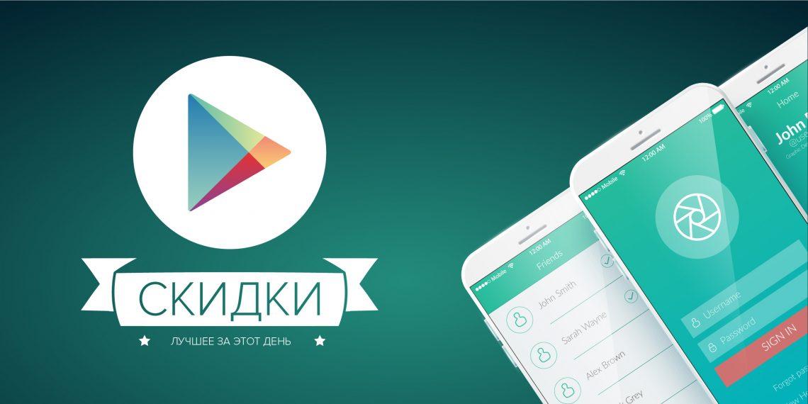 Скидки на приложения и игры в Google Play 8 июля