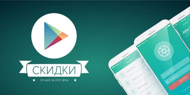 Скидки на приложения и игры в Google Play 22 июня