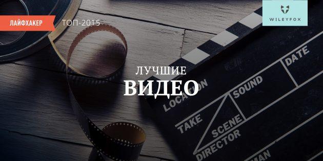 Лучшие видео 2015 года по версии Лайфхакера