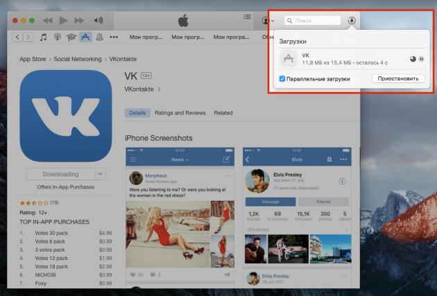 Как установить старые версии приложений на iPhon