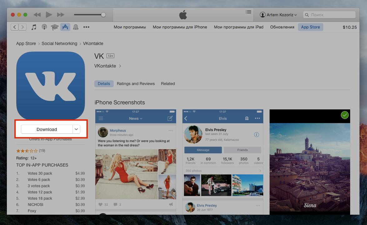a7623fa46ce Как вернуть музыку в официальное приложение VK на iPhone или iPad ...