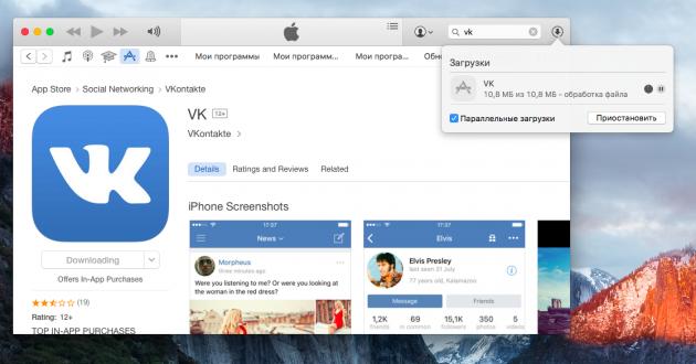 Загрузка приложения из iTunes