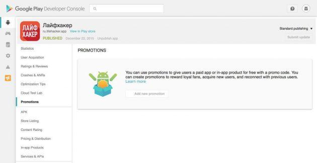 Google Play: режим разработчика