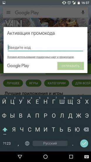 Промокоды в Google Play: активация