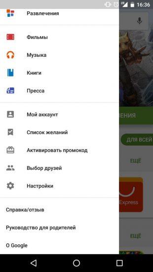 Промокоды в Google Play
