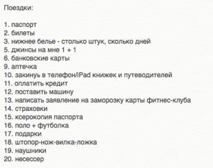 Виктор Чеканов, Megogo: список вещей для поездок