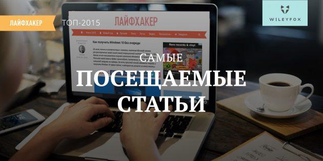 Самые посещаемые статьи 2015 года на Лайфхакере