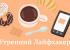 Утренний Лайфхакер: новое хобби и смузи на завтрак