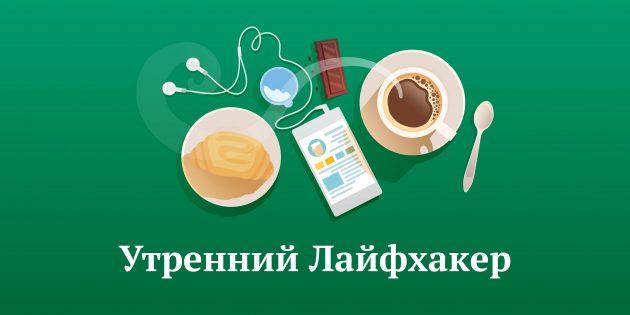utrennii-lh-02_1450951718