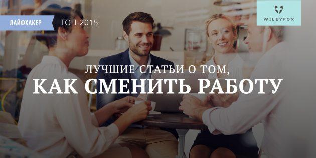 Лучшие статьи 2015 года о том, как сменить работу
