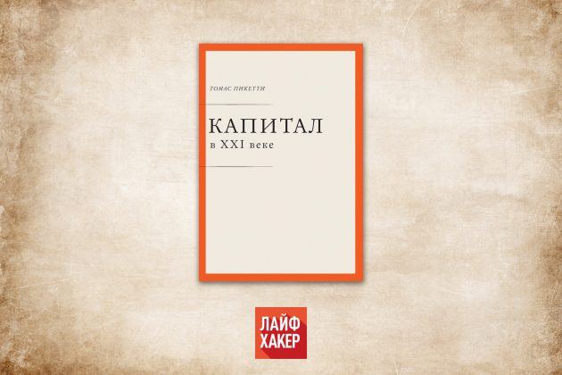 «Капитал в XXI веке», Томас Пикетти