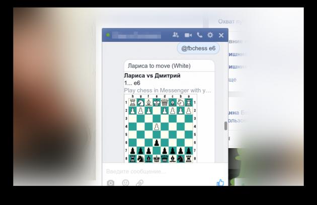Шахматы в Facebook