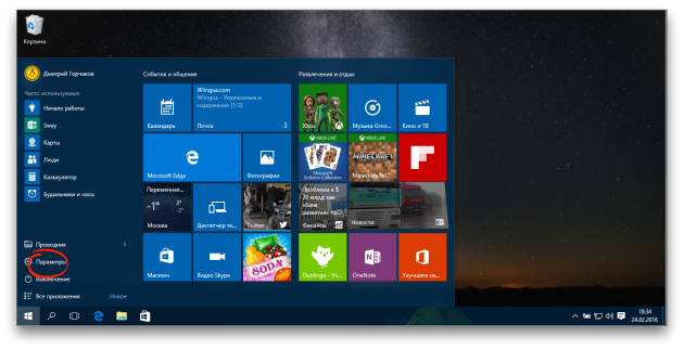 экран блокировки windows 10, старт