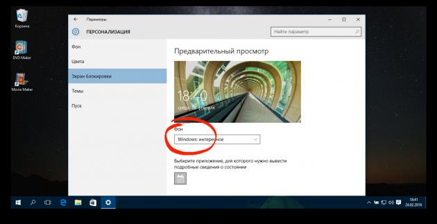 экран блокировки windows 10, отключение фона экрана блокировки