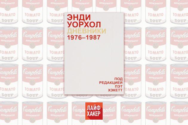«Дневники. 1976–1987», Энди Уорхол