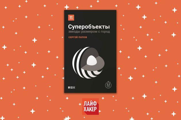 «Суперобъекты. Звёзды размером с город», Сергей Попов
