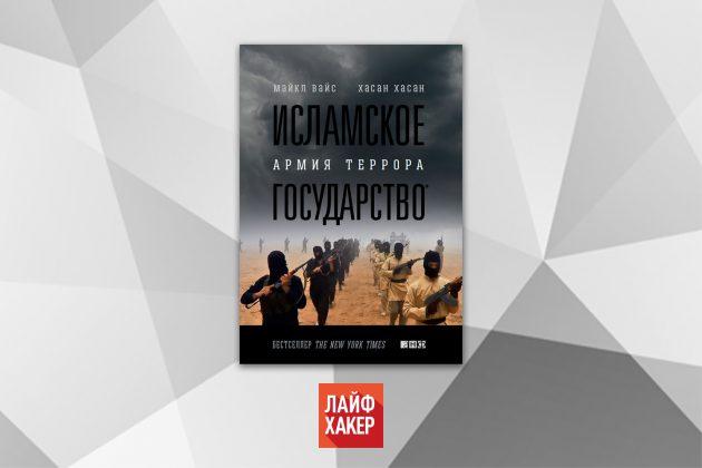 «Исламское государство. Армия террора», Майкл Вайс и Хасан Хасан