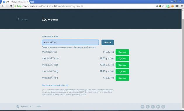 uKit: проверка стоимости домена