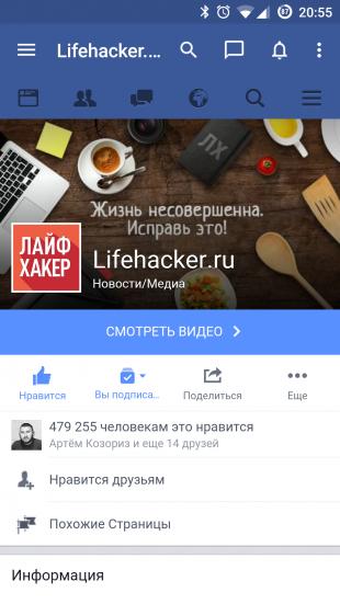 Folio for Facebook — оболочка мобильной браузерной версии Facebook