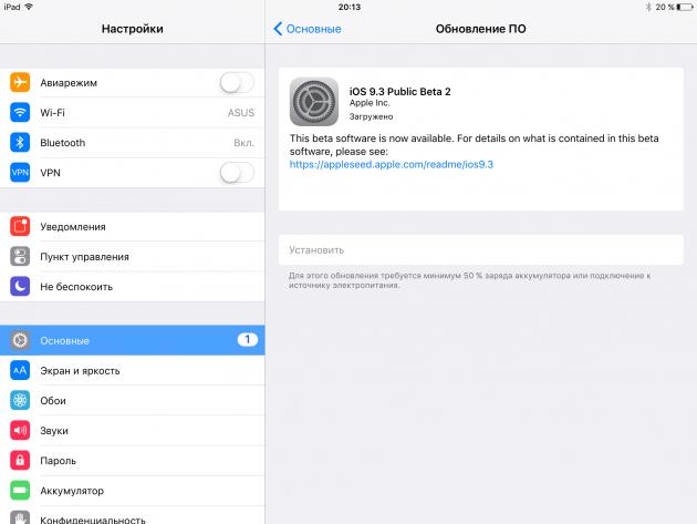 Установите уже обновление iOS 9!