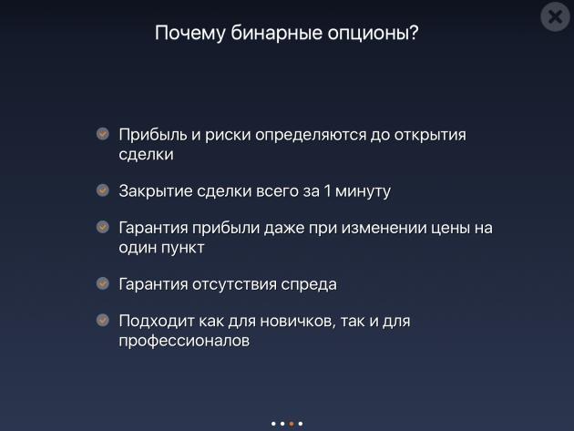 V iq option hacker