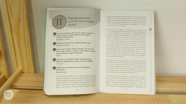 «Лайфхаки стойких людей. 50 способов быть сильным» — психологическая устойчивость