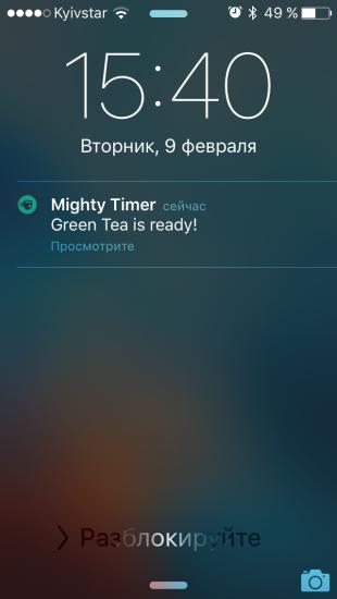 Mighty Timer: уведомление