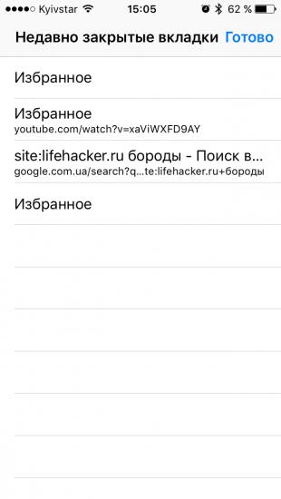 Секреты iOS: список недавно закрытых вкладок