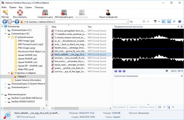 SSD4 восстановление удалённых файлов