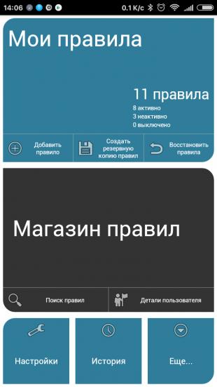 AutomateIt: главный экран