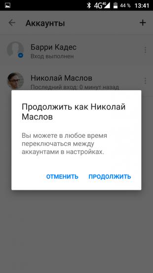 Facebook Messenger: переключение между аккаунтами