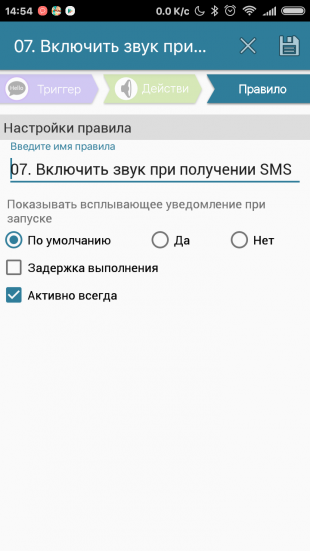 AutomateIT: название скрипта и опции