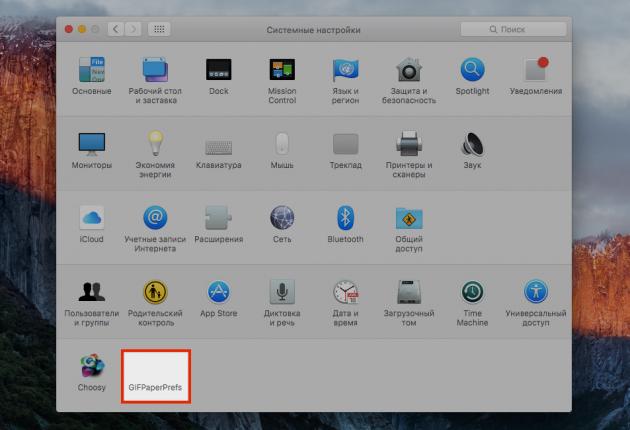 Обои для Mac: переходим в новый раздел GIFPaperPrefs