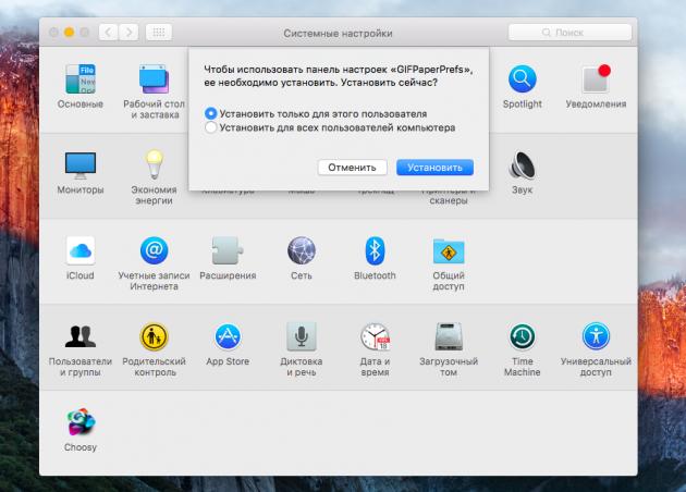 Анимированные обои для Mac: открываем GIFPaperPrefs.prefPane