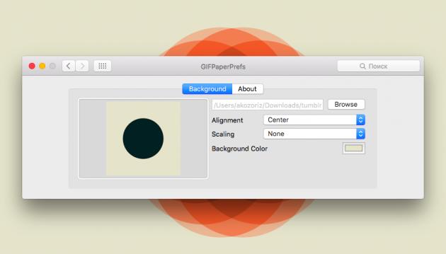 Обои для Mac: выбираем подходящий фон для гифки