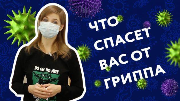 ВИДЕО: Как защититься от гриппа