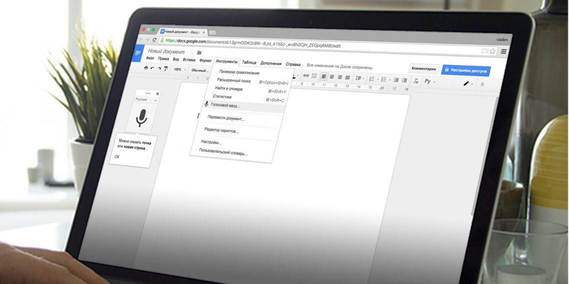 В Google Docs обновился голосовой ввод: диктуйте и редактируйте текст голосом