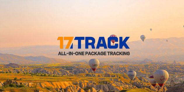 17TRACK — лучший трекер посылок без рекламы