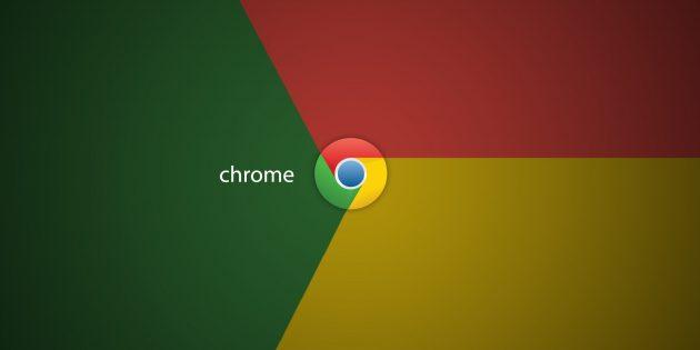 10 советов, которые помогут использовать Google Chrome по максимуму