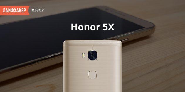 ОБЗОР: Honor 5X — роскошный мощный смартфон за разумные деньги