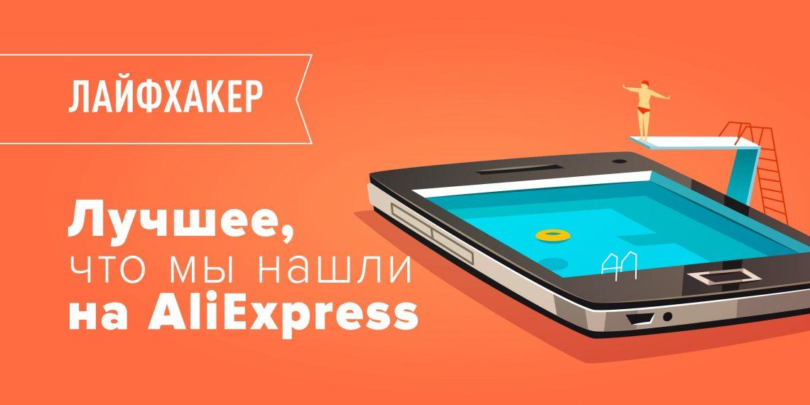 AliExpress: самые интересные находки этой недели