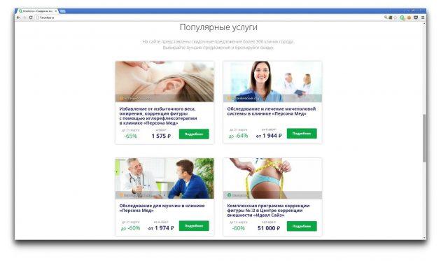 Krosto.ru: популярные услуги
