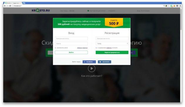 Krosto.ru: бонус
