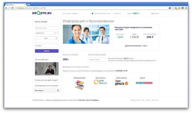 Krosto.ru: бронирование услуги