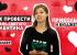 ВИДЕО: Как провести День святого Валентина