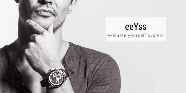 Как узнать, куда уходит время, с помощью сервиса eeYss